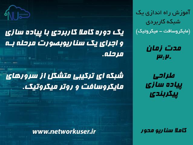آموزش راه اندازی شبکه