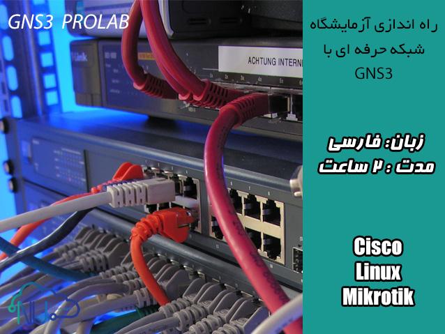 آزمایشگاه حرفه ای شبکه