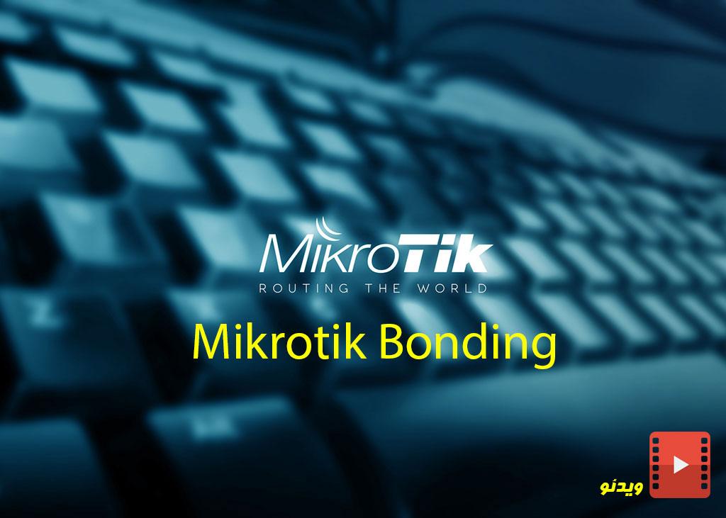 میکروتیک Bonding